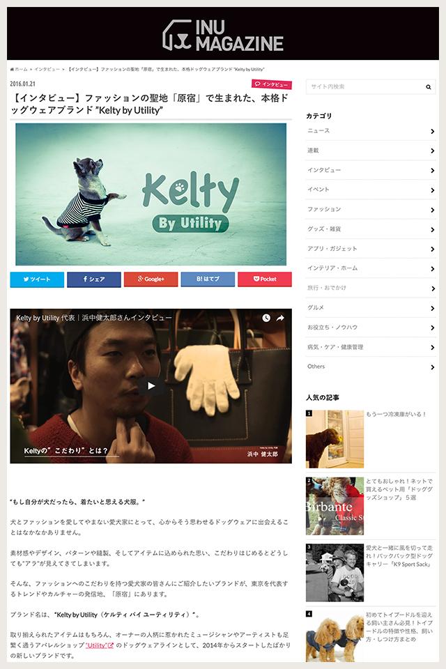"""【インタビュー】ファッションの聖地「原宿」で生まれた、本格ドッグウェアブランド-""""Kelty-by-Utility""""---INU-MAGAZINE(イヌ-マガジン)"""